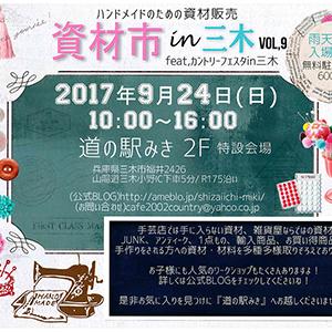 資材市 in 三木 vol,9