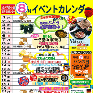8月イベントカレンダー(ながさわ)