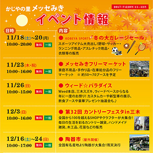 メッセみきイベント情報 11~12月