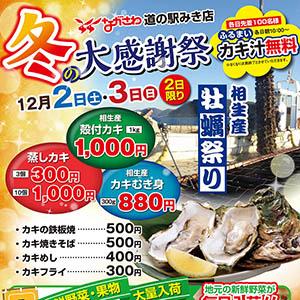 冬の大感謝祭・相生産牡蠣まつり