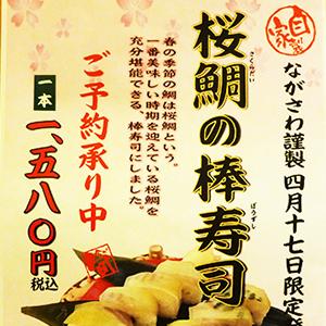 桜鯛の棒寿司