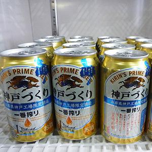 一番搾り神戸づくり神戸工場限定醸造