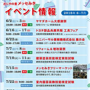 メッセみきイベント情報 6~7月
