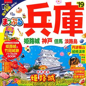 まっぷる 兵庫 姫路城・神戸 但馬・淡路島'19