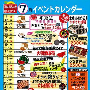 6月イベントカレンダー(ながさわ)
