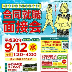 9/12(水) 合同就職面接会