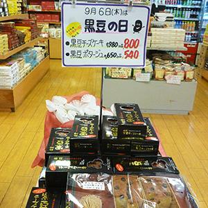 黒豆チーズケーキ・黒豆ポタージュを特価販売
