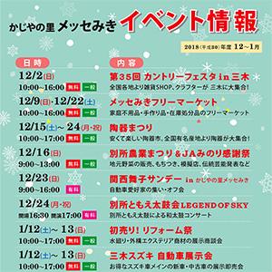 かじやの里メッセみきイベント情報 12~1月