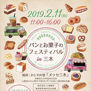 パンとお菓子のフェスティバル in 三木