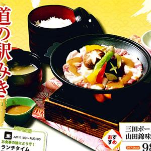 三田ポーク山田錦味噌焼き定食