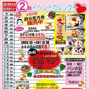 2月イベントカレンダー(ながさわ)