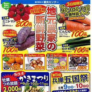 地元農家の新鮮野菜