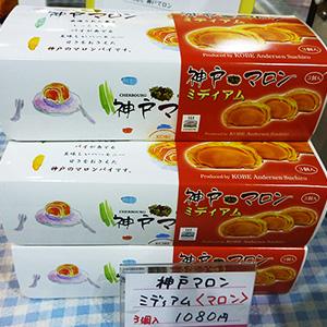神戸マロン(ミディアム)