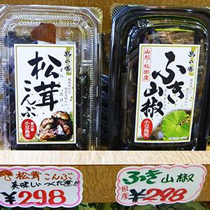 松茸こんぶ・ふき山椒