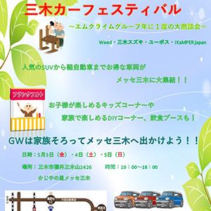 三木カーフェスティバル