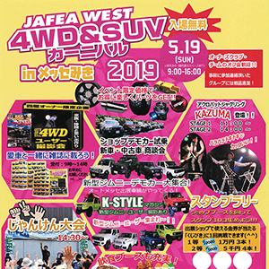 AFEA WEST 4WD&SUV カーニバル