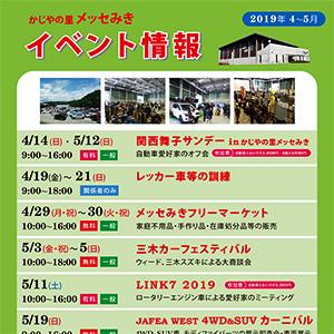 メッセみきイベント情報(2019年4~5月)