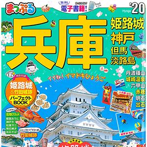まっぷる兵庫 姫路城・神戸・但馬・淡路島 '20