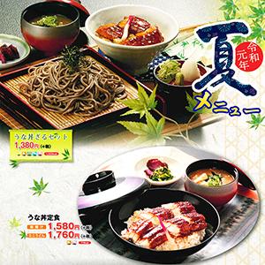 和食レストラン夏メニュー