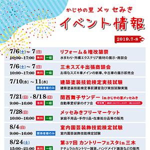 かじやの里メッセみきイベント情報(2019年7~8月)
