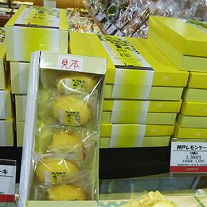 神戸レモンケーキ