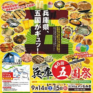 第6回 兵庫五国祭