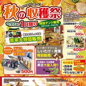 2019 ながさわ秋の収穫祭