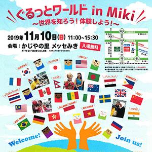 ぐるっとワールド in Miki