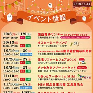 メッセみき 10~11月のイベント