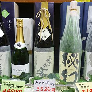 永井酒造「みきの宴」