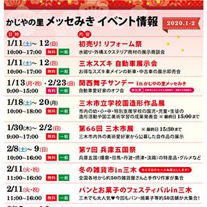 メッセみきイベント情報(2020年1~2月)