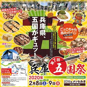 第7回 兵庫五国祭