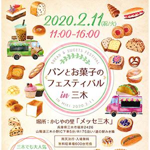 パンとお菓子のフェスティバルin三木