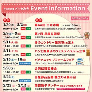 かじやの里メッセみきイベント情報(2020年2~3月)