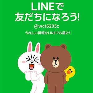 道の駅みきLINE公式アカウント