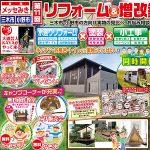リフォーム&増改築祭