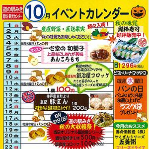10月イベントカレンダー(ながさわ)