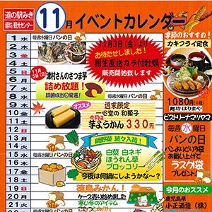 11月イベントカレンダー(ながさわ)