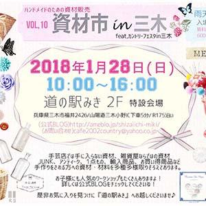 資材市 in 三木 vol,10