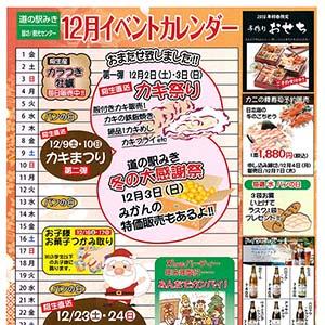 12月イベントカレンダー(ながさわ)