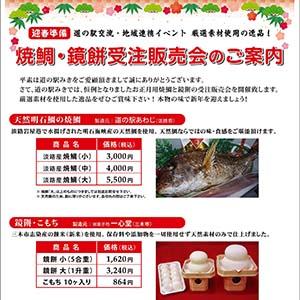 お正月用焼鯛と鏡餅の受注販売会