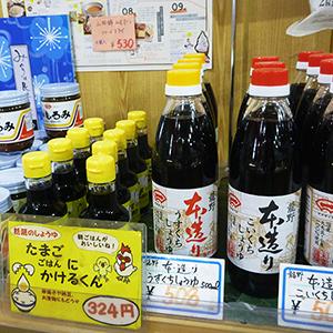 末廣醤油(しょうゆの町・兵庫県たつの市)
