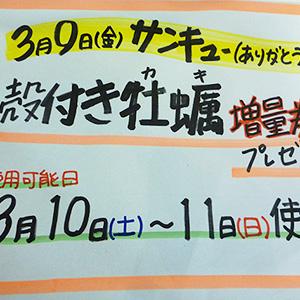 3/9サンキュー(ありがとう)の日