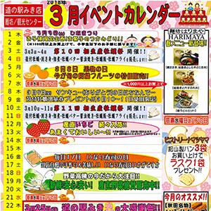 3月イベントカレンダー(ながさわ)