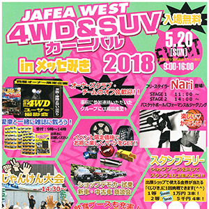 JAFEA WEST 4WD&SUV カーニバル