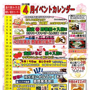 4月イベントカレンダー(ながさわ)