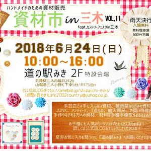 資材市 in 三木 vol,11