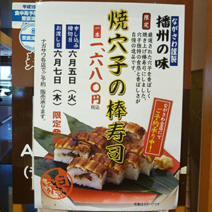 焼穴子の棒寿司