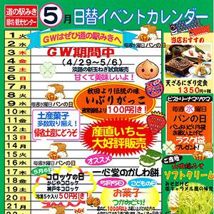5月イベントカレンダー(ながさわ)