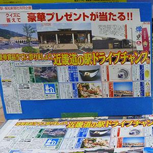 近畿「道の駅」ドライブチャンス